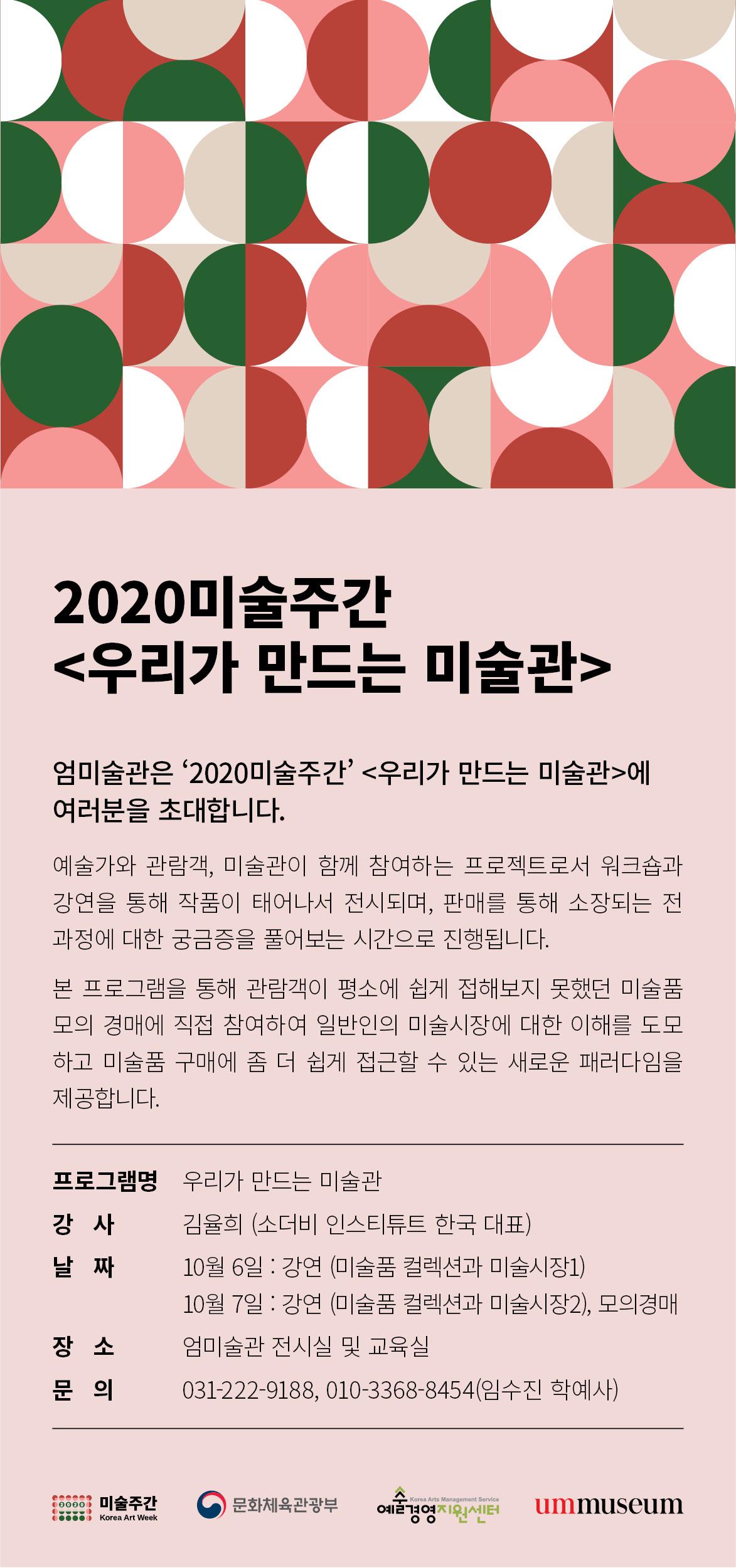 2020artweek_05.jpg