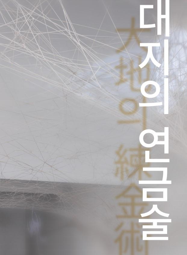 earth_book_cover_20200611.jpg