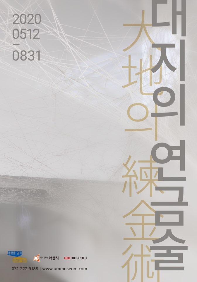 대지의연금술 포스터